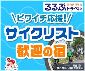 サイクリスト歓迎の宿